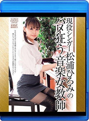現役シンガー松浦ひろみのハメ狂う音楽女教師 [Blu-ray]