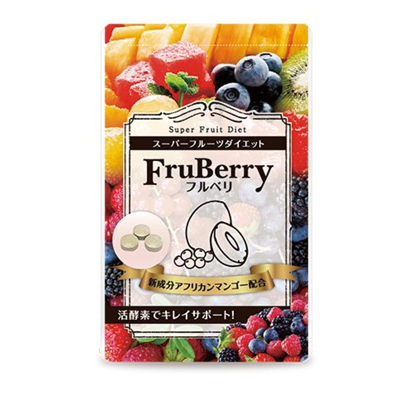 チューインガム有力者スラダムフルベリ 5袋セット 約150日分 FruBerry アフリカンマンゴー ベリー類 乳酸菌のサプリ 賞味期限間近のため半額