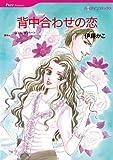 背中合わせの恋 ハーレクインコミックス