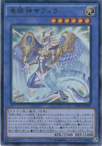 遊戯王 DUEA-JP050-UR 《竜姫神サフィラ》 Ultra
