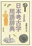 日本考古学用語辞典