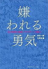honto、平成と令和の「ビジネス書売上げランキング」発表