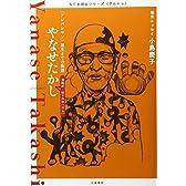 """ちくま評伝シリーズ〈ポルトレ〉やなせたかし: 「アンパンマン」誕生までの物語 (ちくま評伝シリーズ""""ポルトレ"""")"""