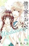 僕の家においで Wedding 2 (マーガレットコミックス)