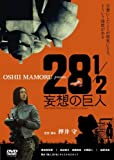 映画「28 1/2 妄想の巨人」[DVD]