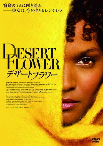 デザート・フラワー [DVD]