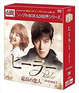 ヒーラー~最高の恋人~ DVD-BOX1<シンプルBOXシリーズ>