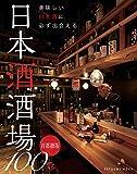 美味しい日本酒に必ず出会える 日本酒酒場100 首都圏版 (タツミムック)