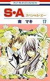 S・A(スペシャル・エー) 17 (花とゆめコミックス)
