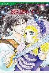 夜に隠れて 1 (ハーレクインコミックス) Kindle版