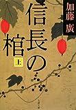 信長の棺〈上〉 (文春文庫)
