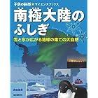南極大陸のふしぎ―雪と氷が広がる地球の果ての大自然 (子供の科学★サイエンスブックス)