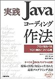 実践Javaコーディング作法 プロが知るべき、112の規約と21の心得