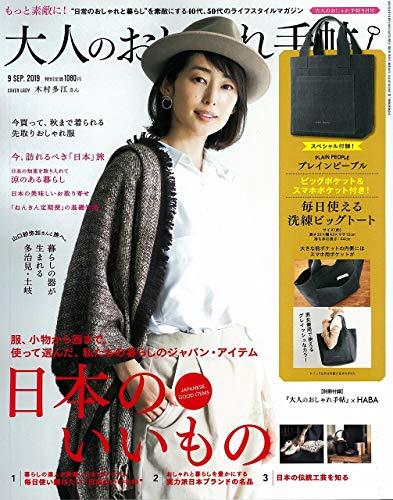 大人のおしゃれ手帖 2019年 9月号
