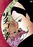 サチコの幸[DVD]