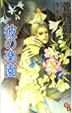 彼の楽園  / 菅野 彰 のシリーズ情報を見る