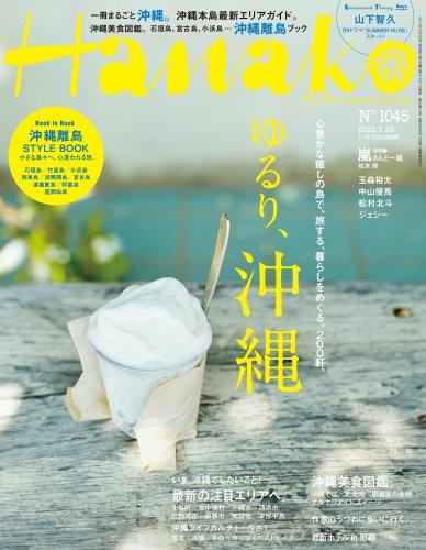 Hanako (ハナコ) 2013年 7/25号 [雑誌]の詳細を見る