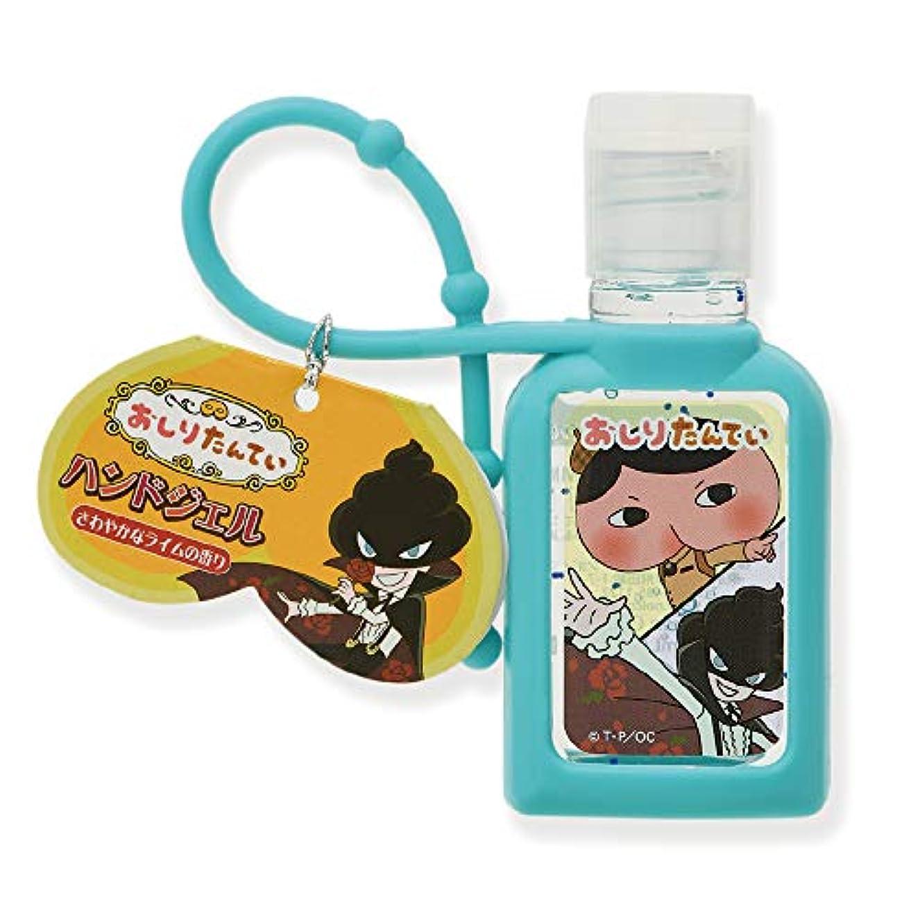 札入れシェル牽引おしりたんてい ハンドジェル 携帯用 ライムの香り 30ml OSR-3-3
