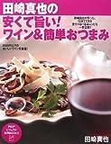 安くて旨い! ワイン&簡単おつまみ (PHPビジュアル実用BOOKS)