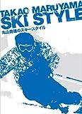 丸山貴雄のスキースタイル [DVD]