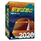 駅すぱあと(Windows)2020 年間サポート付