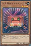 遊戯王 DP21-JP043 工作列車シグナル・レッド (日本語版 ノーマル) デュエリストパック ?レジェンドデュエリスト編4?