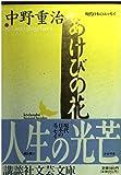 あけびの花 (講談社文芸文庫―現代日本のエッセイ)