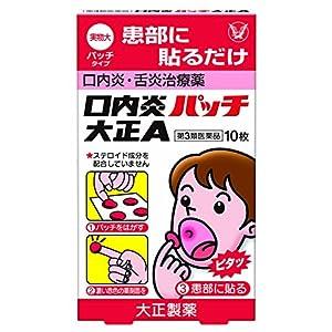【第3類医薬品】口内炎パッチ大正A 10パッチ