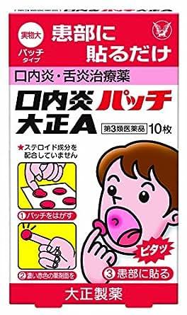 【第3類医薬品】口内炎パッチ大正A 10枚