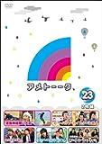 アメトーーク! DVD 23の画像