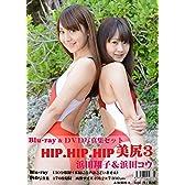 HIP.HIP.HIP 美尻3 (Blu-ray & DVD写真集セット)