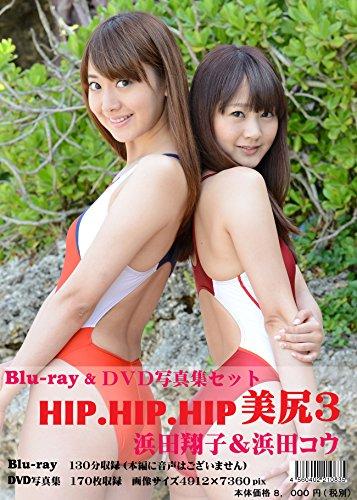HIP.HIP.HIP 美尻3 (Blu-ray & DVD写真集セット) -
