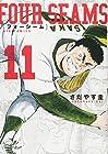 フォーシーム 第11巻