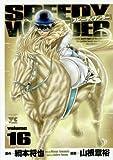 スピーディワンダー 16 (ヤングチャンピオンコミックス)