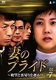 妻のプライド~絶望と裏切りを越えて DVD-BOX7[DVD]