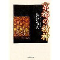 京都の精神 (角川ソフィア文庫)