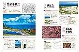 四季の絶景写真 撮影テクニック&撮影地ガイド —日本ベストセレクション400—