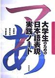 大学生のための日本語表現実践ノート