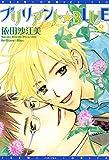 ブリリアント★BLUE(2) (ディアプラス・コミックス)