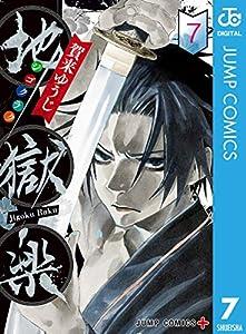 地獄楽 7 (ジャンプコミックスDIGITAL)