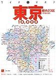 東京10,000市街道路地図(2006)