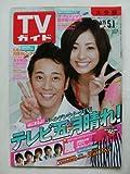 TVガイド(テレビガイド)大分版 2009年5月1日