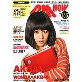 CM NOW (シーエム・ナウ) 2012年 05月号 [雑誌]