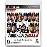 プロ野球スピリッツ2012 - PS3