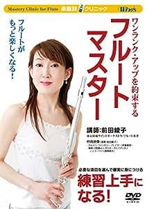 ウインズ「フルート・マスター」 [DVD]