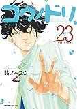 コウノドリ(23) (モーニングコミックス)