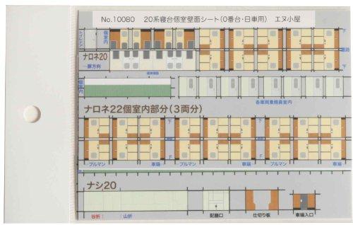 エヌ小屋 Nゲージ 10080 寝台列車通路 室内表現シート 20系0番台  日車  KATO用