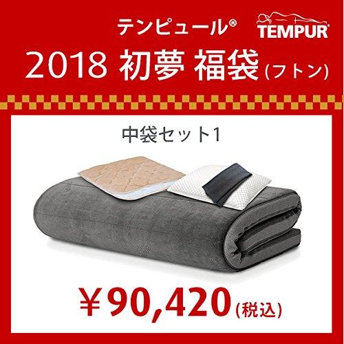 TEMPUR(テンピュール) 福袋