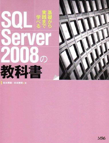 SQL Server 2008の教科書―基礎から実践まで学べるの詳細を見る