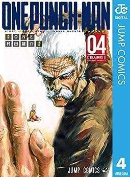 [ONE, 村田雄介]のワンパンマン 4 (ジャンプコミックスDIGITAL)